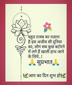 वि-नाद Morning Quotes In English, Morning Prayer Quotes, Hindi Good Morning Quotes, Morning Prayers, Morning Pictures, Good Morning Images, Morning Wish, Gd Morning, Mood Off Quotes