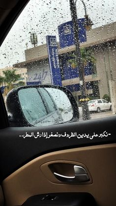 Arabic English Quotes, Funny Arabic Quotes, Girl Senior Pictures, Girly Pictures, Sweet Words, Love Words, Rain Words, Love Images With Name, Rain Quotes