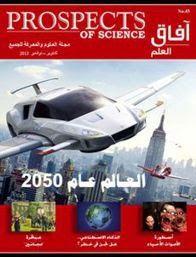 مكتبة المثقف : سلسلة مجلة آفاق علمية