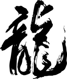 dragon ~ japanese calligraphy