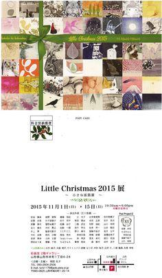 2015年11月1日から11月15日 in 山形、Yamagata