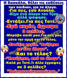Greek Memes, Jokes, Funny, Husky Jokes, Memes, Funny Parenting, Funny Pranks, Hilarious, Lifting Humor