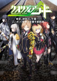 クオリディアコード QUALIDEA CODE 東京、神奈川、千葉−−− ここが、<世界>を壊す最前線。 In order to protect the country from the <UNKNOWN> emerging from Tokyo Bay Gate, the boys and girls wage battles in the defense cities of Tokyo, Kanagawa and Chiba.