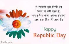 JeevanRakshak Wishes You All A Happy Rebuplic Day! The post Happy Republic Day 2020 appeared first on JeevanRakshak. Happy Republic Day Shayari, Quotes On Republic Day, Republic Day Photos, Indian Independence Day Quotes, Independence Day Shayari, Happy Independence Day Wishes, Role Model Quotes, Friendship Quotes In Hindi, Latest Jokes