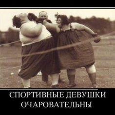 Фабрика приколов. Спортивные #девушки очаровательны