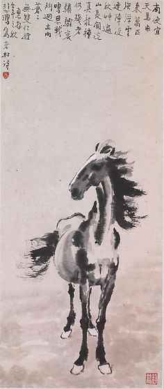 Xu Beihong (徐悲鴻) , Heavenly Horse, Xu Beihong, Chinese, Metropolitan Museum of Art collection Ink In Water, China Art, Equine Art, Chinese Painting, Western Art, Horse Art, Art Techniques, Japanese Art, Gouache