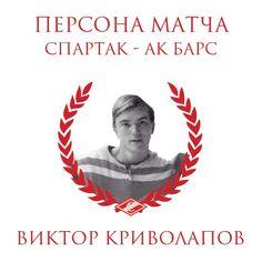 Персона матча Спартак - Ак Барс - Виктор Криволапов
