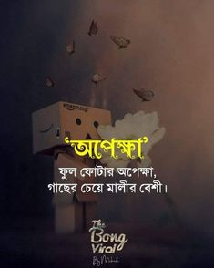 romantic love quotes in Bangla Love Quotes For Him Funny, Love Quotes Photos, Love Picture Quotes, Funny Quotes, Wish Quotes, Crazy Quotes, Motivational Quotes For Life, Meaningful Quotes, Positive Quotes