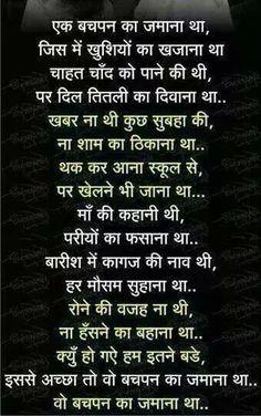 Pin By Dainik Manas On Hindi Quotes Poems Teacher Poems Teacher