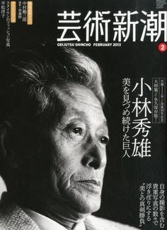 芸術新潮 2013年 02月号 [雑誌] , http://www.amazon.co.jp/dp/B00AT1E628/ref=cm_sw_r_pi_dp_Y6eKrb13Y284R