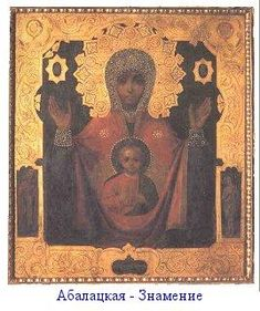 """Abalakskaya  icon of the Mother of God """"The Sign"""" The original icon was painted by Matfy, Protodeacon of the Tobolsk Cathedral Church."""
