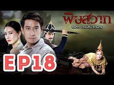 บลอกโพสตใหม: Popular Right Now - Thailand : พษสวาท   EP.18 (ตอนจบ)   HD   19/9/59 http://www.youtube.com... http://ift.tt/2d05fwH