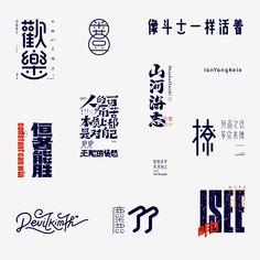 Typo Logo, Typographic Logo, Typography Poster, Graphic Design Typography, Lettering Design, Modern Typography, Japanese Logo, Japanese Typography, Word Design