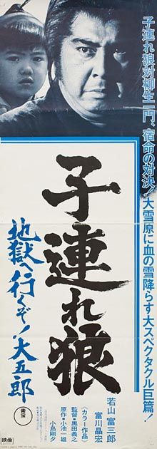 Posteritati: Lone Wolf and Cub: WHITE HEAVEN IN HELL 1974 Japanese 10x29
