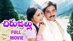 Chirujallu Telugu Full Movie starring Tarun / Tarun Kumar, Richa Pallod, Brahmanandam, S P Balasubrahmanyam, directed by Sriram, music by Vandemataram Srinivas and produced by Raju GVG.