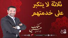 2018-01-16  - همك همي - آداب الأبناء مع الأباء  الجزء 3 「 ثلاثة لا يتكبر...