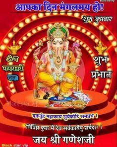 Wednesday Wishes, Ganesh Images, Goddess Lakshmi, Lord Ganesha, Black Star, Good Morning, Cooking Recipes, Art, Buen Dia