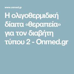 Η ολιγοθερμιδική δίαιτα «θεραπεία» για τον διαβήτη τύπου 2 - Onmed.gr