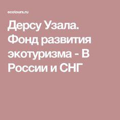 Дерсу Узала. Фонд развития экотуризма - В России и СНГ
