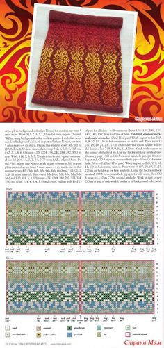 Жаккардовая юбка 'Пламенные мотивы' - Вязание - Страна Мам | Вязание | Постила