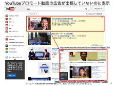 GoogleAdWords・YouTubeプロモート動画が勝手広告? yokotashurin.com/...