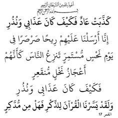 ١٨ : ٢٢- القمر Quran, Deen, Calligraphy, Math Equations, Islam, Lettering, Calligraphy Art, Holy Quran, Hand Drawn Typography