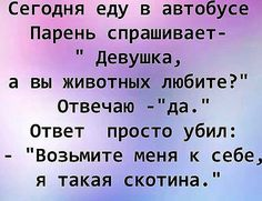 Best Memes, Funny Memes, Hello Memes, Russian Humor, Wise Quotes, Man Humor, Good Mood, First Love, Poems