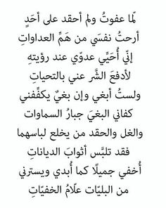 الامام الشافعي Quran Quotes, Poem Quotes, Wisdom Quotes, Life Quotes, Qoutes, Arabic Poetry, Arabic Words, Silent Words, Inspirational Poems