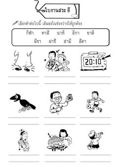 Learn Thai Language, Thai Alphabet, Numbers Preschool, School Worksheets, Kids Education, Kids Learning, Kindergarten, Classroom, Teacher