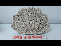 Crochet Bra, Crochet Clutch, Freeform Crochet, Crochet Handbags, Crochet Purses, Crochet Gifts, Cute Crochet, Crochet Bag Tutorials, Crochet Instructions