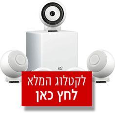 רמקולים למערכת קולנוע ביתית | AVtech שיווק ושירות התקנות מקצועי