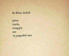 Δε θέλω πολλά. ..