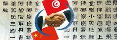 Tunisie Chine culture