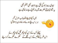 Funny Shayari Poetry Mazahiya in Urdu - Urdu Cartoon Jokes