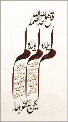 """""""اللّهمَّ صَلِّ عَلى فاطِمَةَ و أبيها                  و بَعْلِها و بَنيها                  و السِّرِّ المُستَوْدَعِ فيها                       بِعَدَدِ ما أحاطَ بِه عِلْمُك"""""""