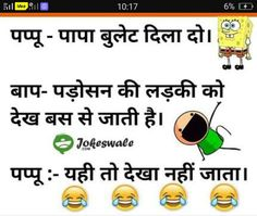 Latest Funny Pappu Jokes in Hindi 2016 2017 Girls Boys . Admin Jokes, Sms Jokes, Funny Jokes In Hindi, Very Funny Jokes, Funny Quotes, Hilarious, Jokes Images, Funny Images, Humor