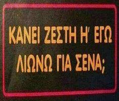 Μμμμμμμμμ νομίζω το δεύτερο! ! ! ! ! ! ! ! ! ! Wisdom Quotes, Love Quotes, Funny Quotes, Funny Greek, Greek Quotes, True Words, Texts, Lyrics, Mindfulness