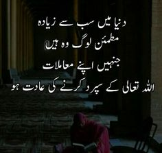Best Collection of Status in Urdu If you are looking for great status you are in the right place. Today we are sharing the top collection in Urdu which is about love, attitude, Islamic, sad, funny and more. New Poetry Status Urdu Quotes, Poetry Quotes In Urdu, Best Urdu Poetry Images, Ali Quotes, Wisdom Quotes, Quotations, Funny Quotes, Morals Quotes, People Quotes