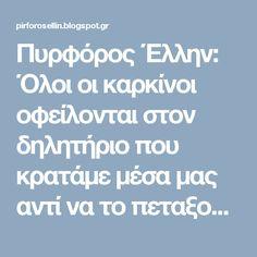 Πυρφόρος Έλλην: Όλοι οι καρκίνοι οφείλονται στον δηλητήριο που κρατάμε μέσα μας αντί να το πεταξουμε ΑΡΝΗΤΙΚΑ ΣΥΝΑΙΣΘΗΜΑΤΑ!!! Ο Όμηρος και ο Ιπποκράτης τα είχαν πει από τότε !!!!!