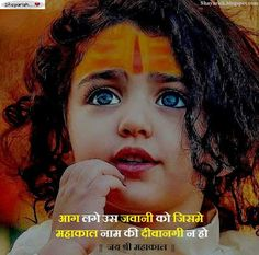 Rudra Shiva, Mahakal Shiva, Shiva Art, Lord Shiva Hd Images, Ganesh Images, Quotes In Hindi Attitude, Status Quotes, Shankar Bhagwan, Good Morning Krishna