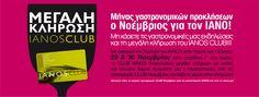 Μήνας γαστρονομικών προκλήσεων ο Νοέμβριος για τον ΙΑΝΟ.  Μη χάσετε τις γαστρονομικές μας εκδηλώσεις και τη μεγάλη κλήρωση του IANOS CLUB!  Με αφορμή την Χορηγία του ΙΑΝΟΥ στον Χάρτη των Γεύσεων 29 & 30 Νοεμβρίου στην αποθήκη Γ' στο λιμάνι, το CLUB IANOS διοργανώνει μεγάλη κλήρωση με πολλά δώρα! Club