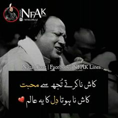 Nfak Quotes, People Quotes, Poetry Quotes, Love Quotes, Inspirational Quotes, Urdu Poetry Romantic, Love Poetry Urdu, My Poetry, Love Drawings Couple