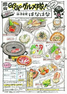 Japanese food illustration from Okayama Go Go Gourmet Corps… Okayama, Japanese Dishes, Japanese Food, Food Catalog, Food Map, Pinterest Instagram, Food Sketch, Watercolor Food, Food Painting