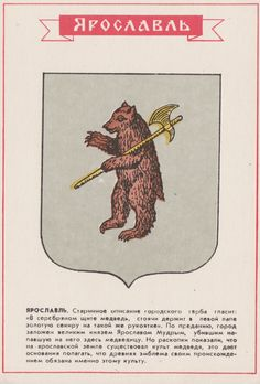 Old coats of arms of Russian cities. Set of by RussianSoulVintage