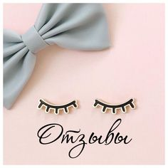 Girl, thank you for your feedback and the kind words! We expect you from us for the perfect eyebrows! How To Grow Eyelashes, Brow Artist, Beauty Review, Beauty Tips, Perfect Eyebrows, Beauty Studio, Pink Room, Beauty Room, Christmas And New Year