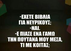 βιβλία για νευρικούς? Greek Quotes, Wisdom Quotes, Laughter, Funny Quotes, Jokes, Lol, Shit Happens, Funny Things, Medicine