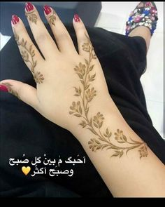 Booking for henna services, Regular,Bridal henna available, call/WhatsApp: 0528110862, Alain,UAE