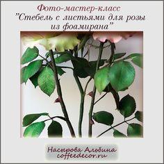 """Бесплатный МК """"Стебель с листьями для розы из фоамирана"""""""