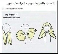 Arabic Memes, Arabic Funny, Funny Arabic Quotes, Funny Tips, Some Funny Jokes, Funny Facts, Comedy Quotes, Jokes Quotes, Cute Cat Memes