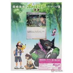 Pokemon 2020 Coco Movie CD & DVD Plump Musician Holo Promo Card #119/S-P